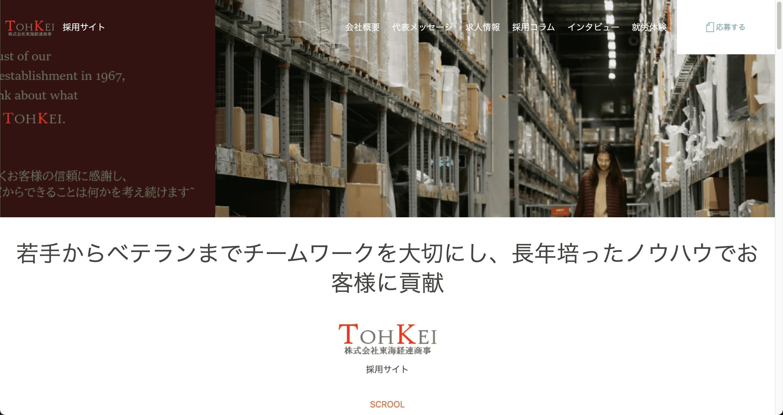 株式会社東海経連商事